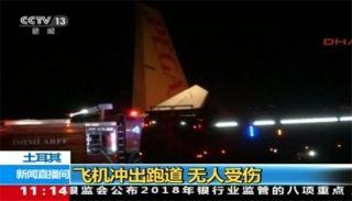 土耳其一架飞机降落时冲出跑道 无人受伤