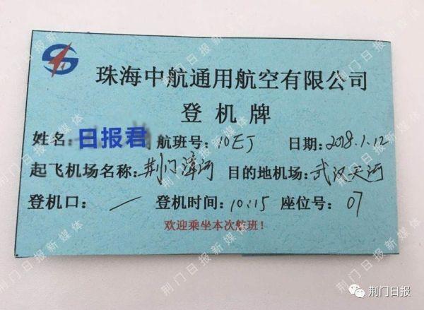 珠海通航开展荆门—武汉通勤体验飞行。
