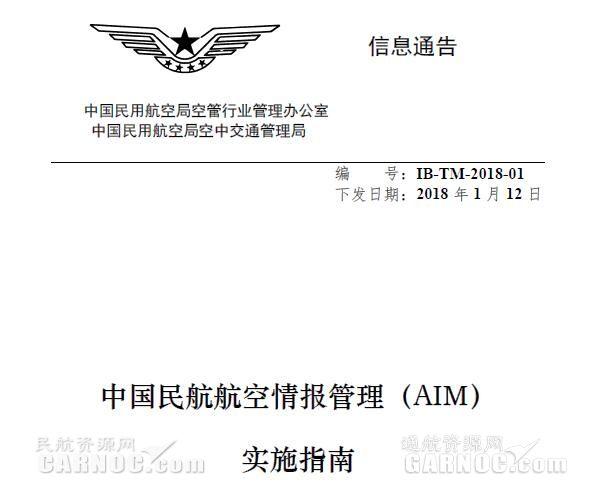 《中国民航航空情报管理(AIM)实施指南》发布
