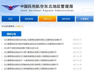 东北地区1家通航企业被注销、1家获颁经营许可