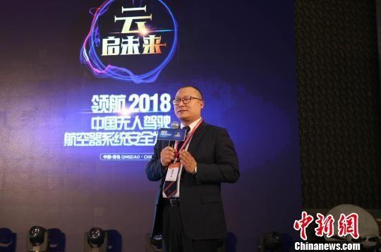 第四届中国无人驾驶航空器系统安全发展论坛举行