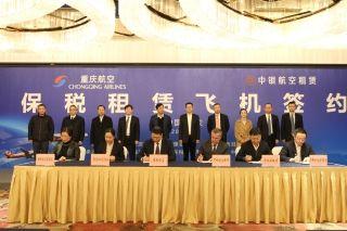 重庆航空与中银租赁签署协议 引进7架A320neo