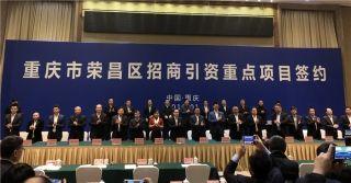 海航现代物流与重庆市签署荣昌货运机场合作协议