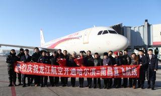 龙江航空哈尔滨—南昌直飞航线成功首航