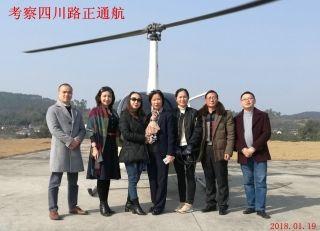 台湾爱尔航空培训机构董事长考察四川路正通航