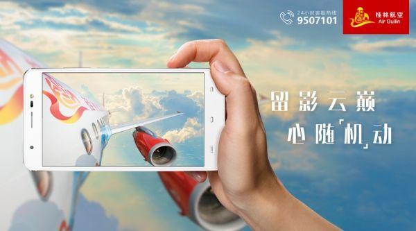 桂林航空1月27日正式开放机上PED使用