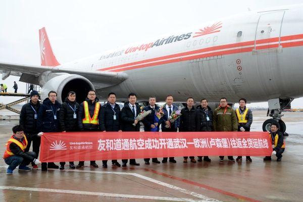 友和道通航空开通首条武汉至卢森堡全货运航线