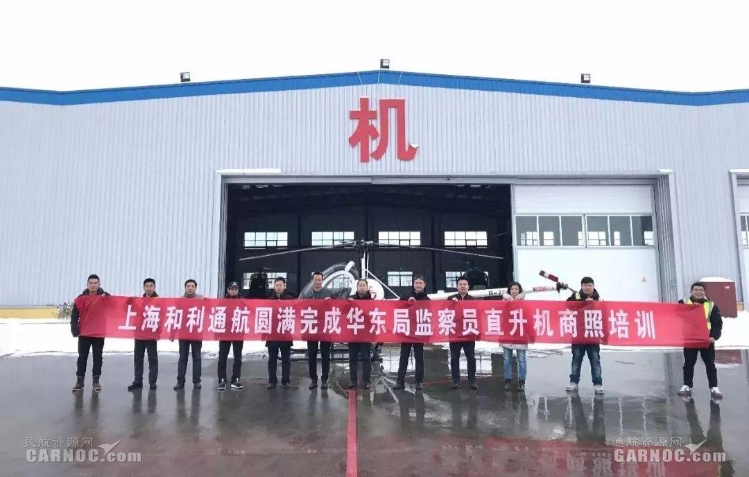 上海和利通航完成华东局监察员直升机商照培训