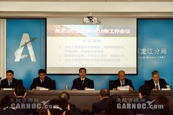 黑龍江空管分局召開2018年工作會議