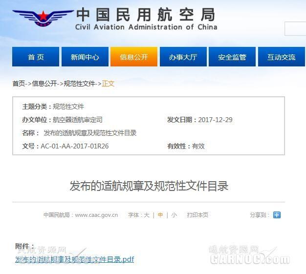 民航局公布最新适航规章及规范性文件目录