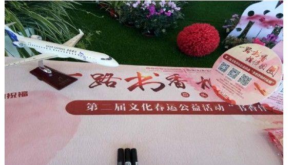 """华夏航空举办""""书香伴你回家路"""" 春运公益活动"""