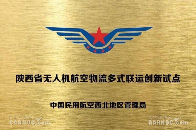 京东获批首个国家级无人机物流配送试点企业