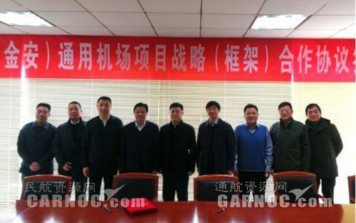 龙浩与六安市签约 合作推进通用机场规划建设等