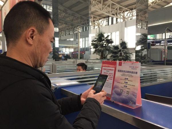 川航推出自助开具航班延误、取消证明服务