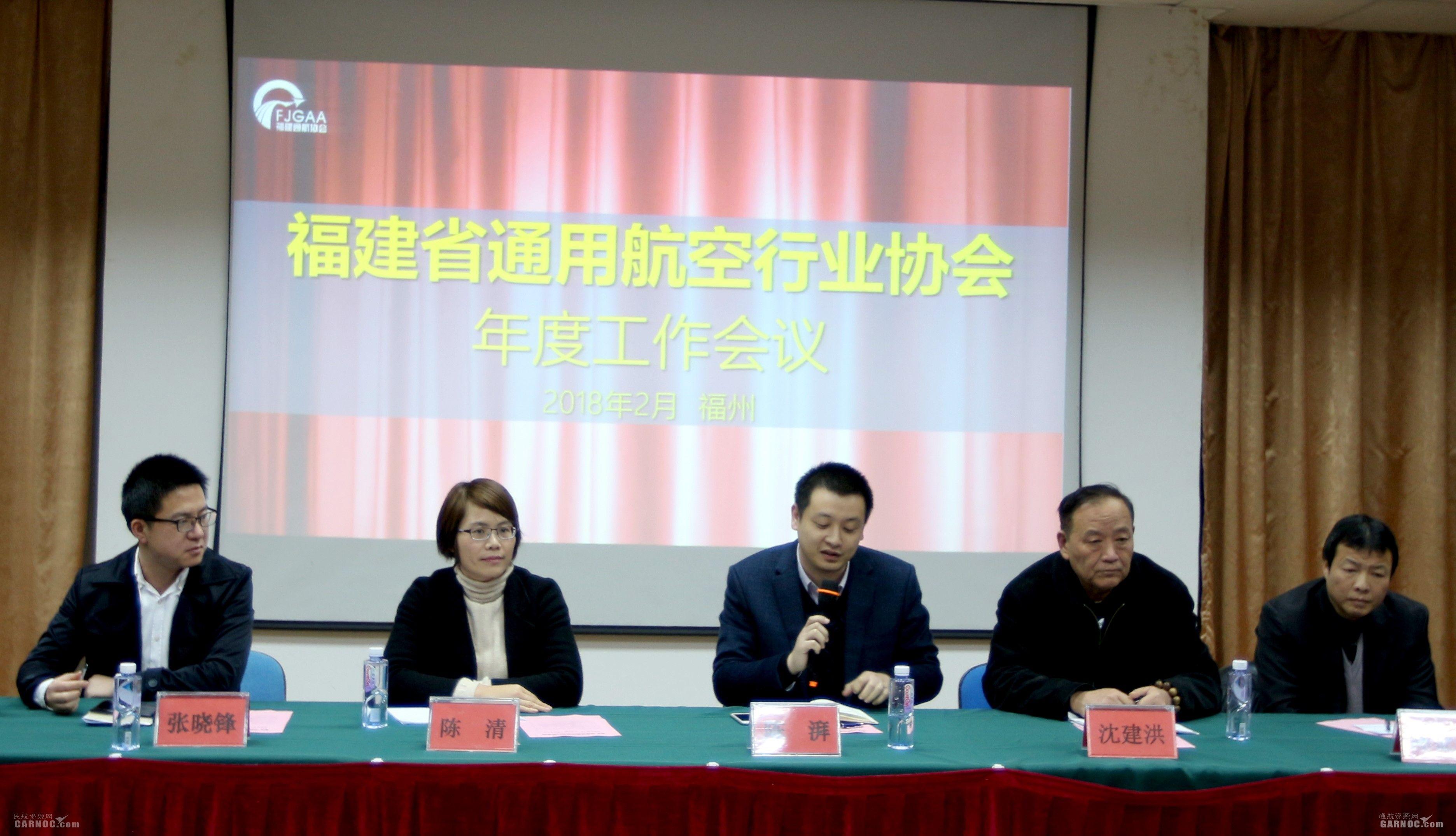 福建省通用航空行业协会年度工作会顺利召开