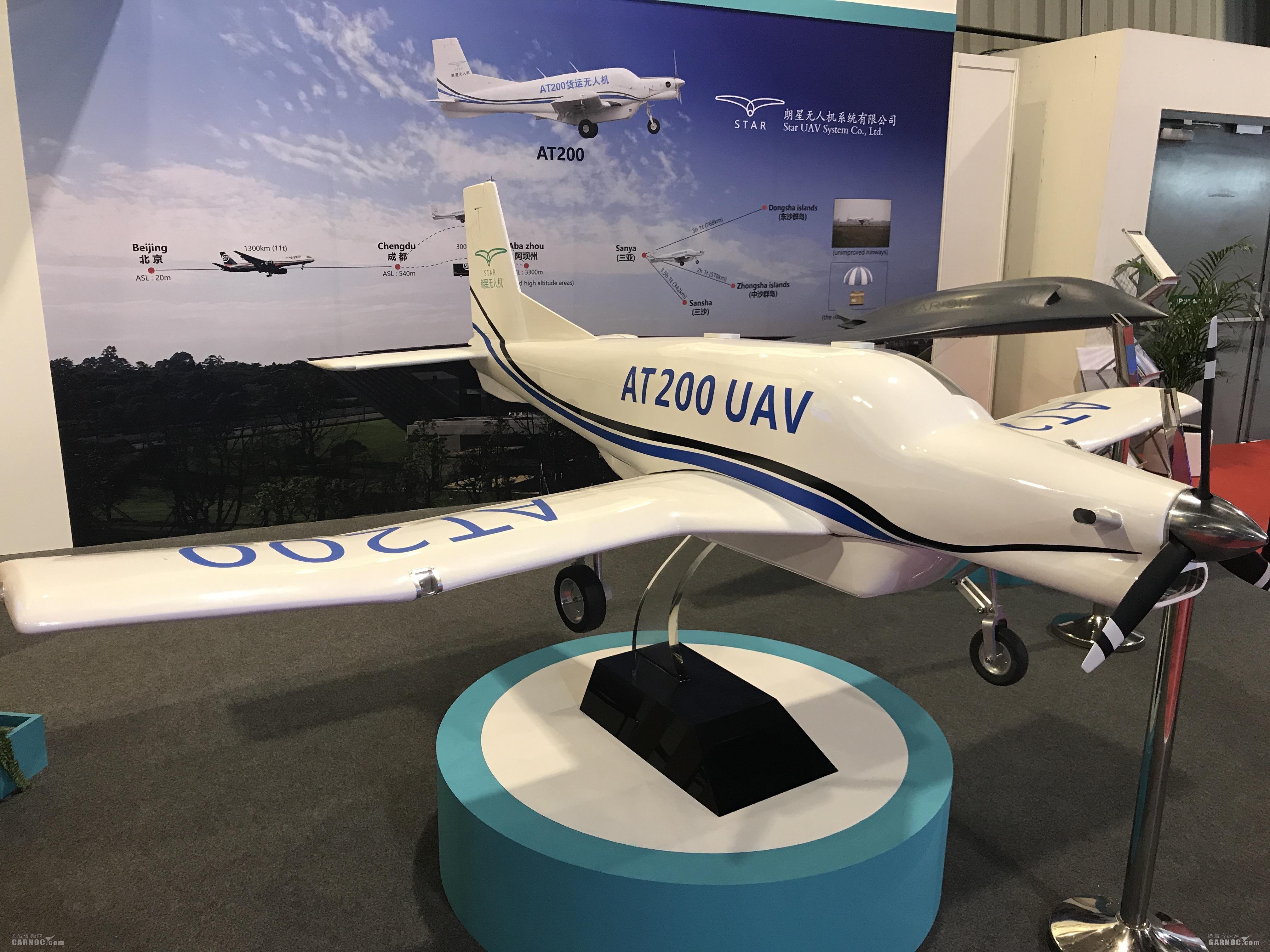 给力!国产AT200、星影无人机亮相新加坡航展