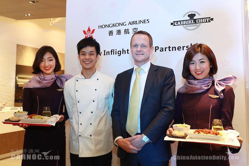 香港航空携手星级名厨 呈献全新商务舱餐食