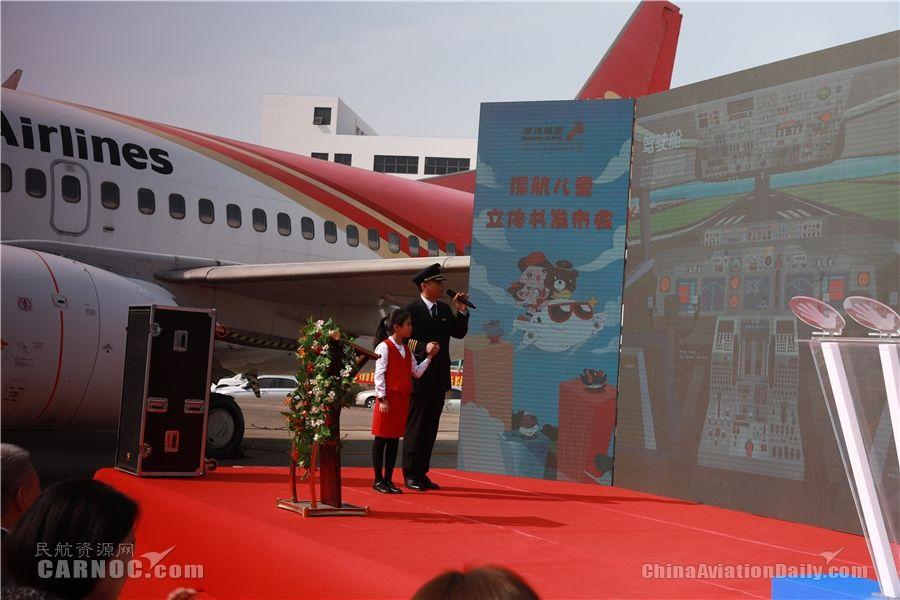 深航儿童立体书发布会现场飞行部员工代表及小朋友上台讲解