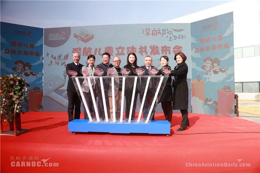 深航自制航空知识儿童绘本登陆深圳始发航班