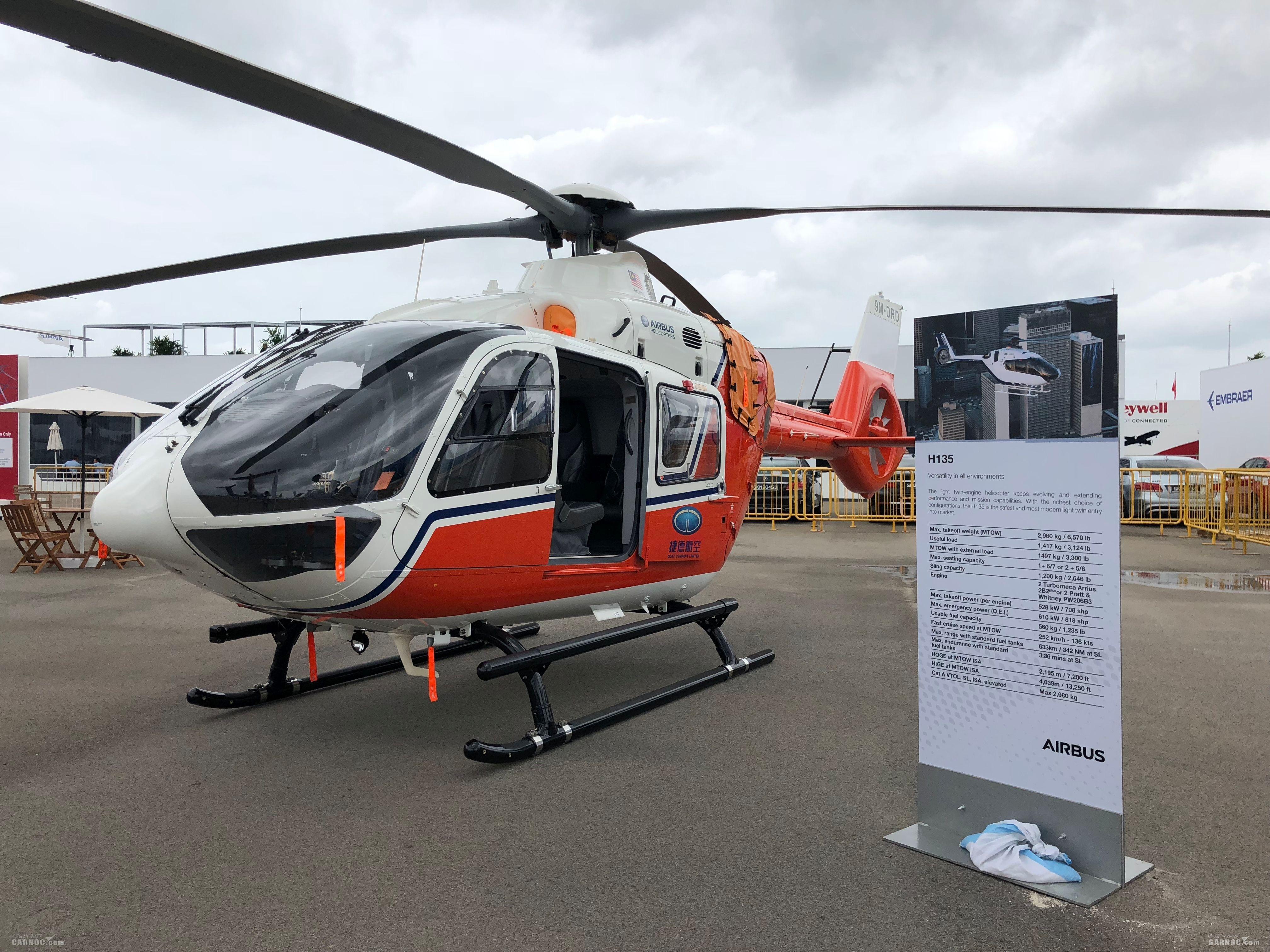空客H135最新款亮相新加坡航展 买家为捷德航空