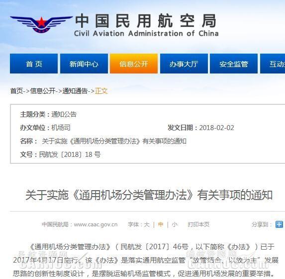 民航局明确<通用机场分类管理办法>11条事项
