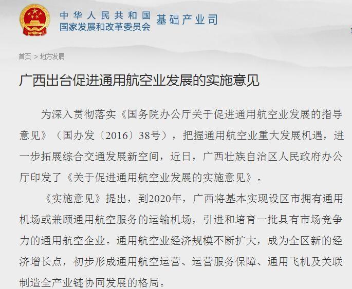 广西出台促进通用航空业发展的实施意见