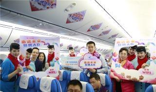 厦航举办中国民航首个AR机上活动
