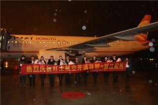红土航空首条云南省内航线昆明—丽江成功首航