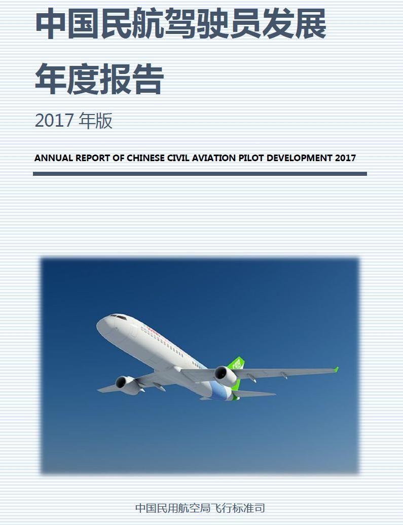 《2017中国民航驾驶员发展年度报告》正式发布