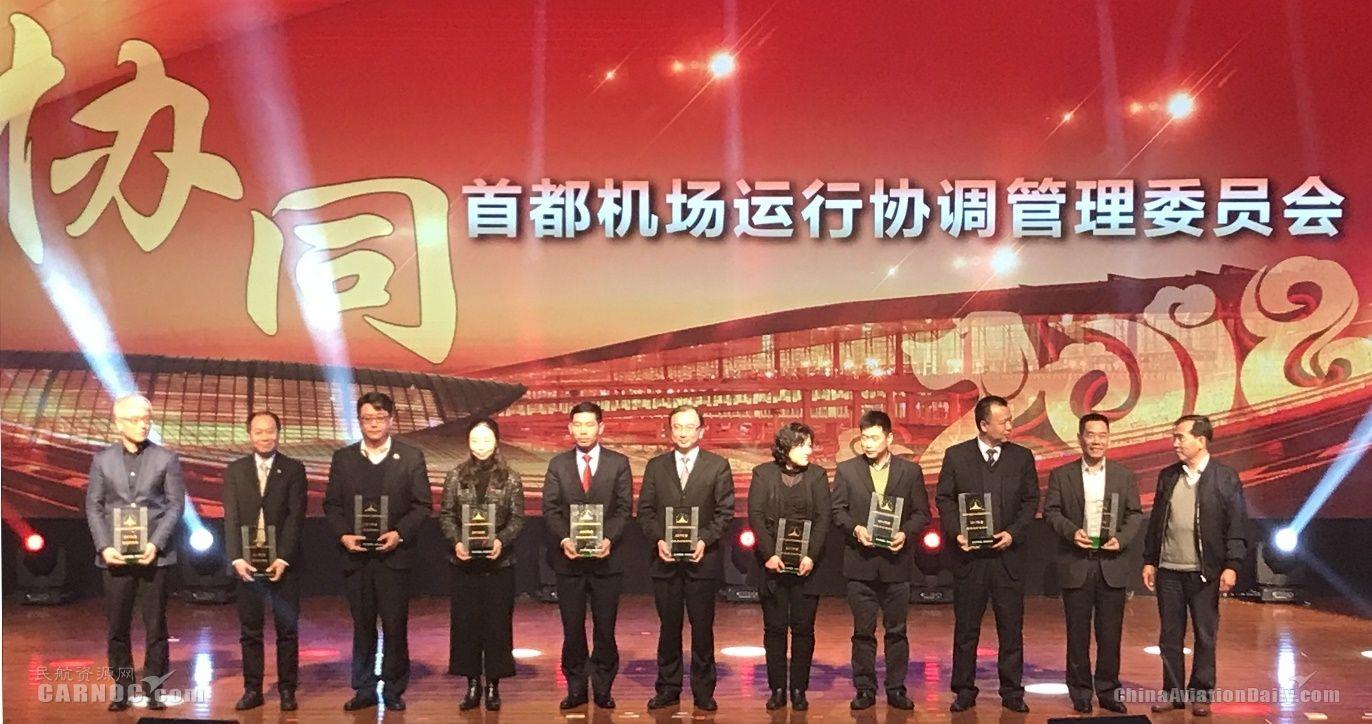 """首航荣获首都机场运管委""""年度最佳运行协同奖"""""""