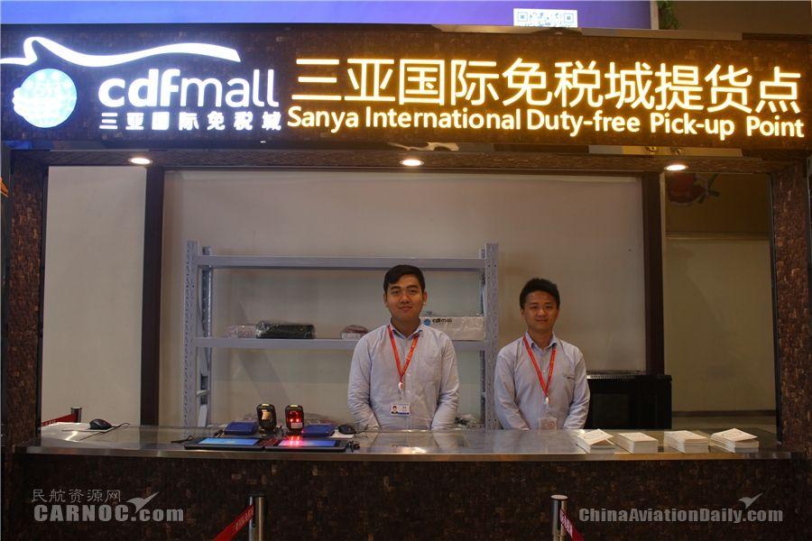 博鳌机场免税店提货点正式开业
