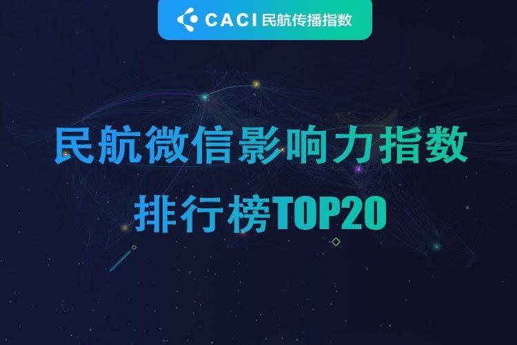 """1月民航微信排行榜:""""航班解禁手机""""最热"""