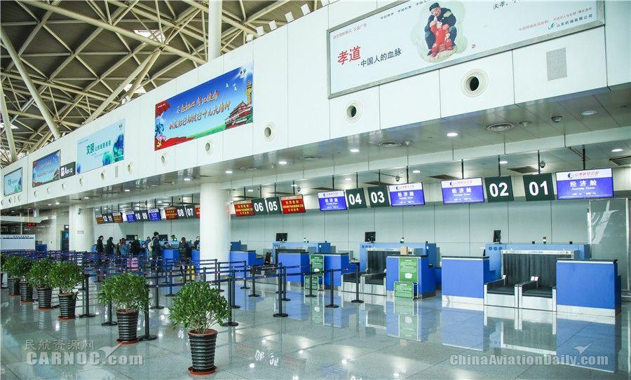 济南国际机场候机楼扩容改造便民工程正式启用