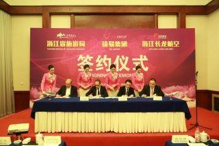 长龙航空与浙江旅游局、德国途易达成战略合作意向
