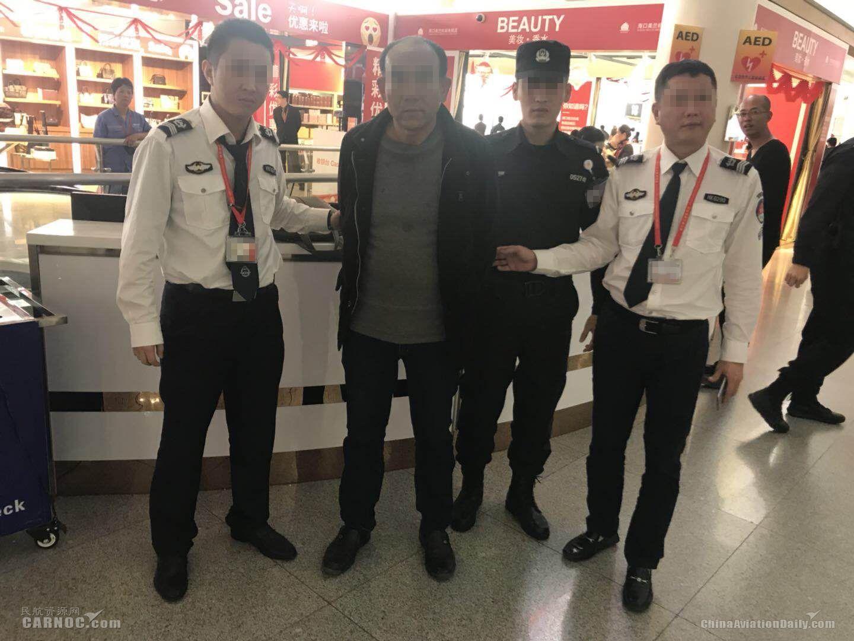美兰机场协助抓获网上在逃通缉人员