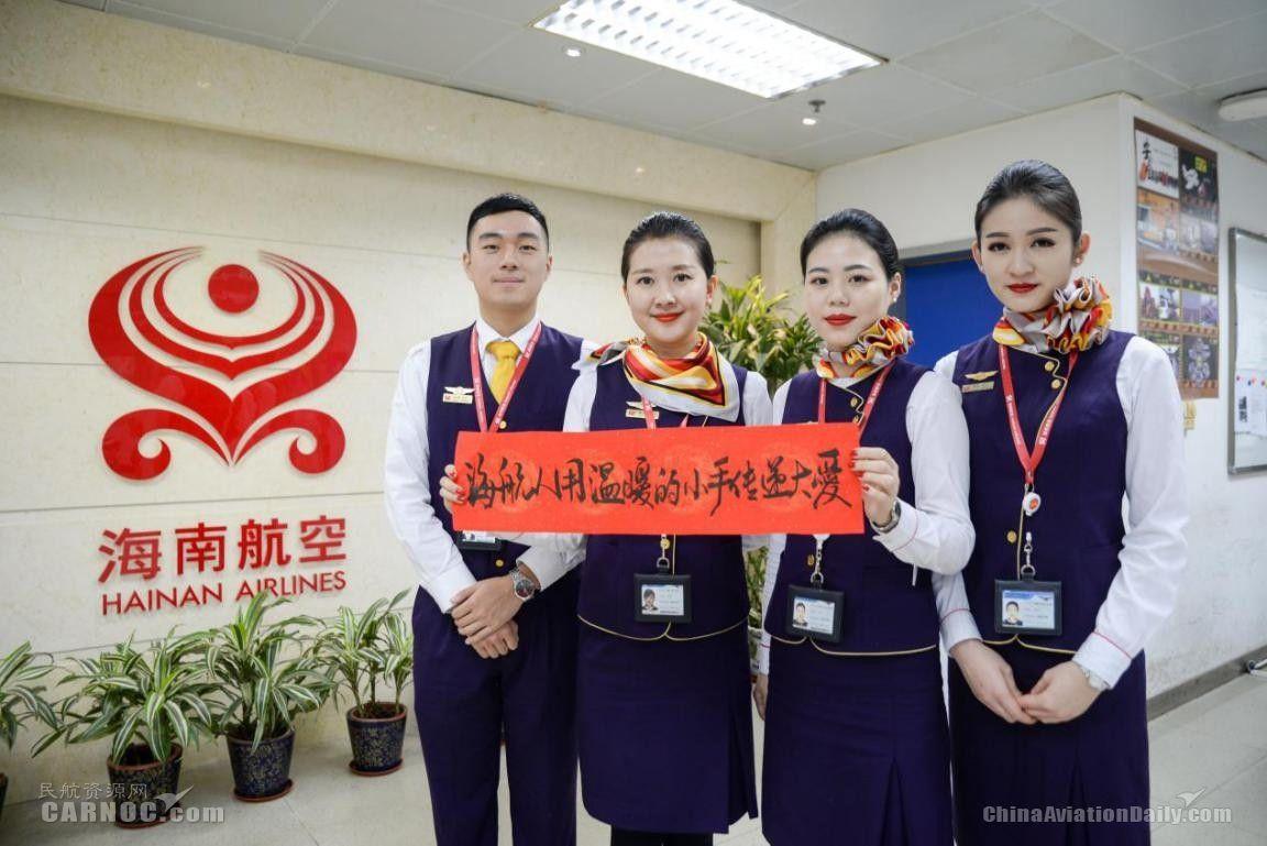 海南航空广大乘务员将以饱满的精神状态、五星品质的服务的为广大春节出行的旅客提供舒适、温馨的服务。(宁隆宇