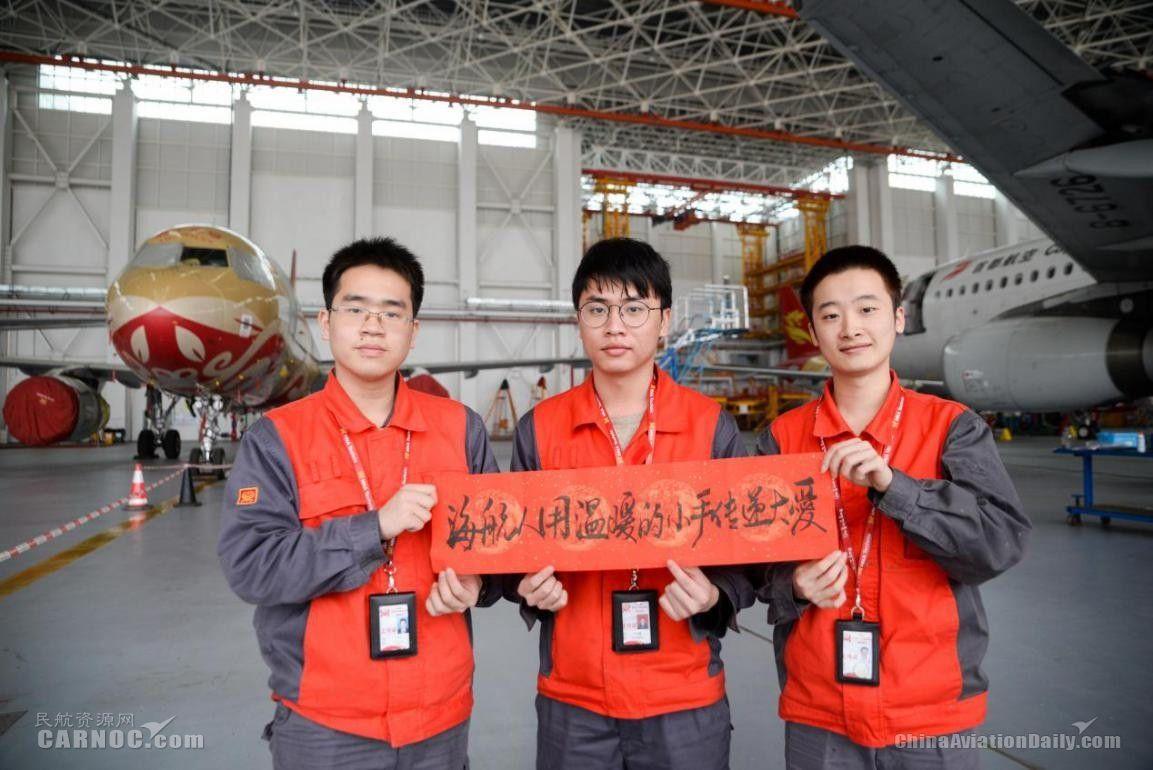 海南航空全力保障春运期间飞机飞行安全,便利广大旅客春节出行。(宁隆宇