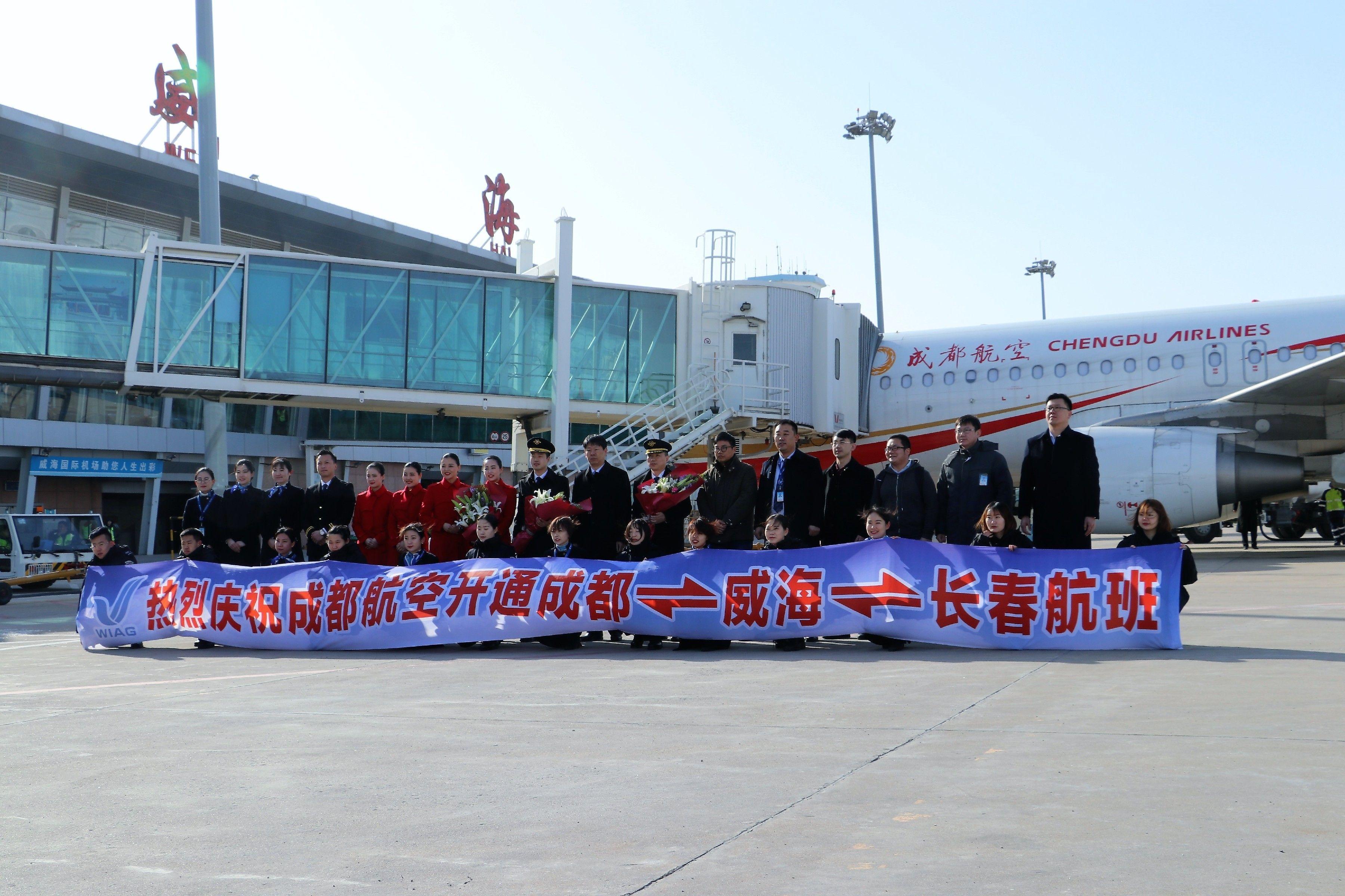 威海国际机场再增成都、长春航班
