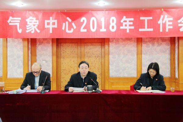 华北空管局气象中心召开2018年工作会议