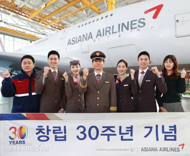 韩亚航空举行成立三十周年纪念活动