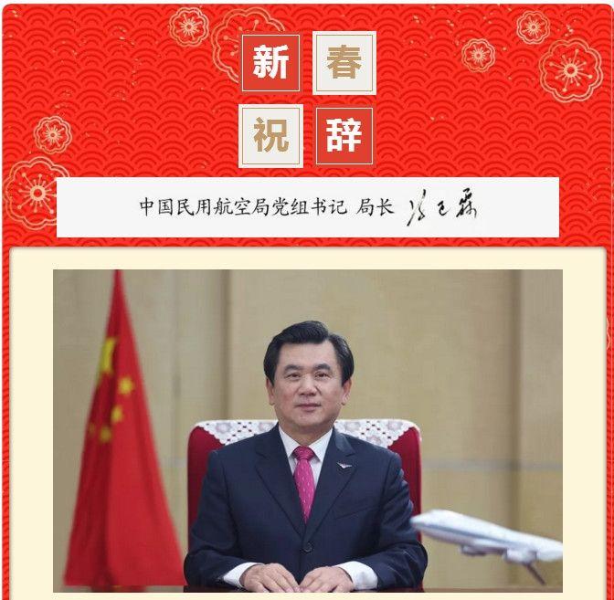 民航通--中国民用航空局党组书记、局长冯正霖新春祝辞