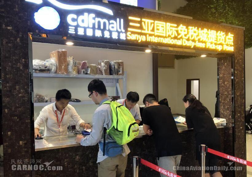 博鳌机场免税提货点开业10天客聚如潮
