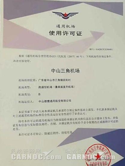 中山三角机场获颁B类通用机场使用许可证