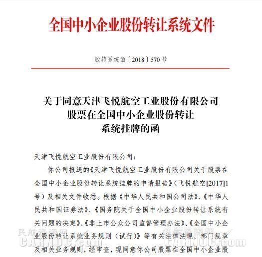 天津飞悦航空挂牌新三板 2016净利润-1416.19万