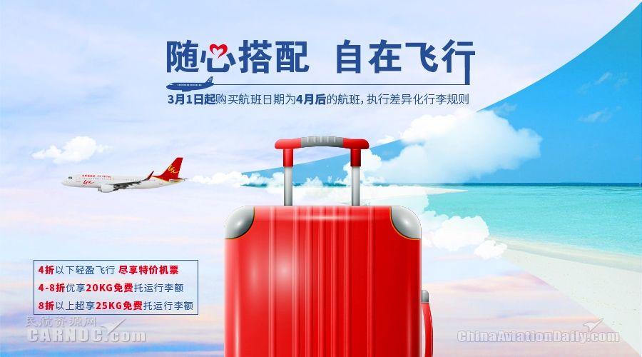 4月起 北部湾航空施行行李差异化服务