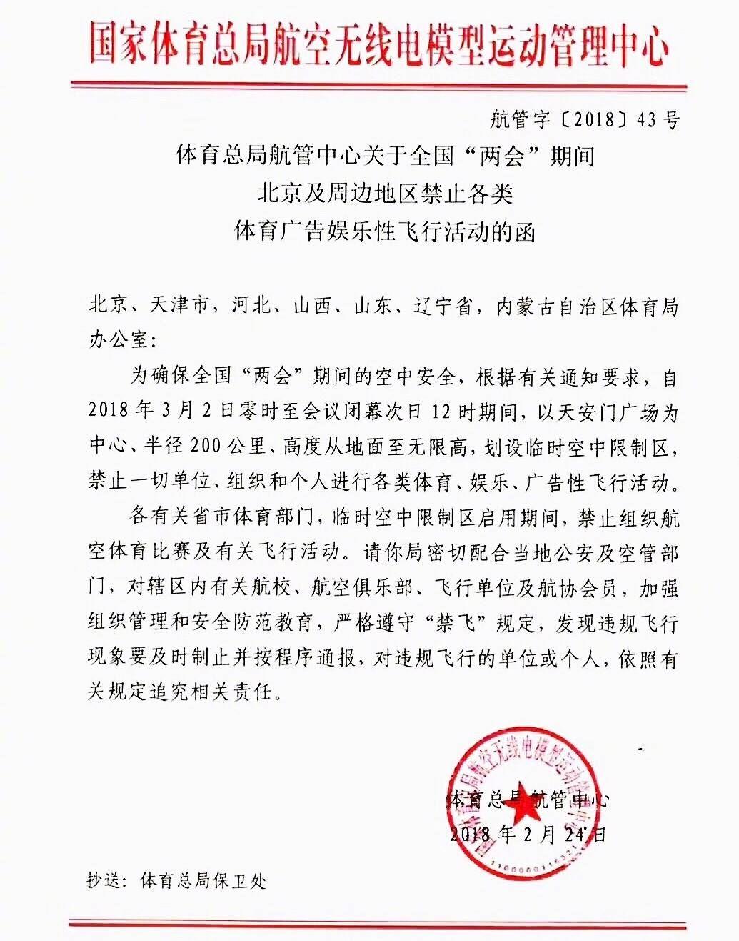 """""""两会""""期间 北京禁止体育广告娱乐性飞行活动"""