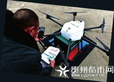 贵州省开展无人机向边远山区投送邮件试点工作