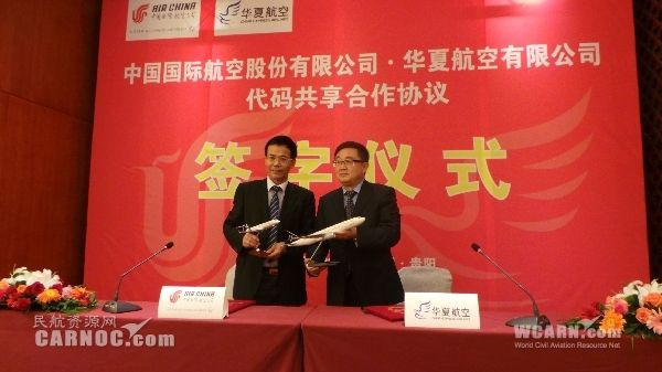 国航与华夏航空开展代码共享合作