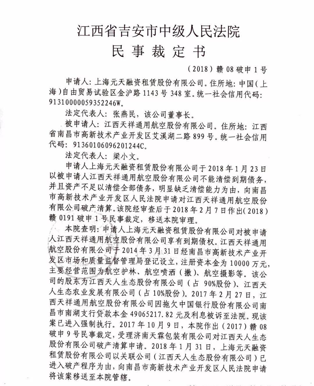 资不抵债!江西天祥通航被法院裁定破产清算