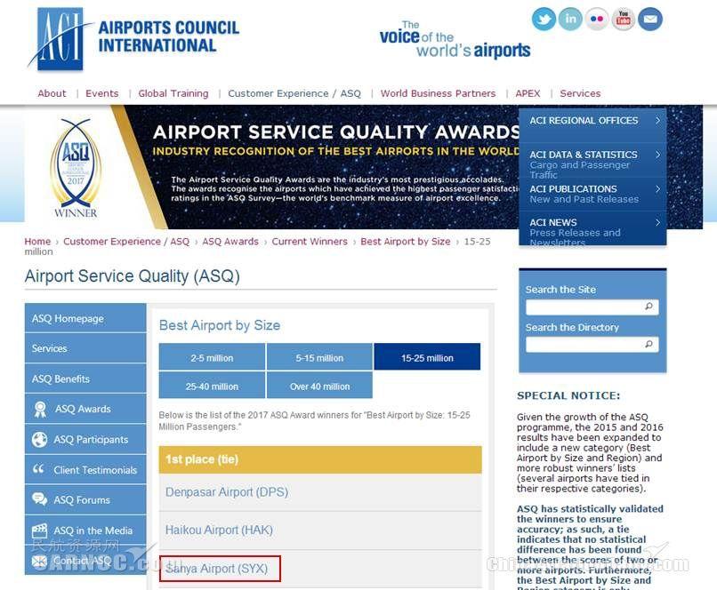 三亚机场再次登顶ACI最高荣誉 获两项世界大奖